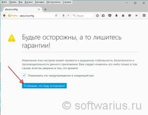 Firefox. about:config. Будьте осторожны, а то лишитесь гарантии!