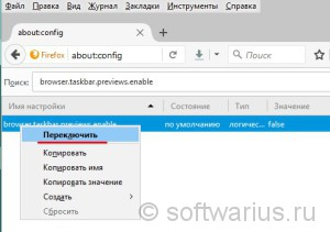 Firefox. Переключить browser.taskbar.previews.enable