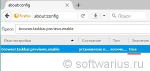 Firefox. browser.taskbar.previews.enable = true