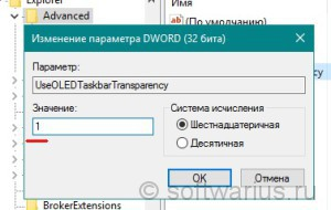 regedit. Меняем значение параметра UseOLEDTaskbarTransparency