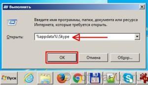 %appdata%\Skype