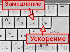 Горячие клавиши замедления и ускорения скорости проигрывания VLC