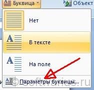Word. Пункт подменю Параметры буквицы...