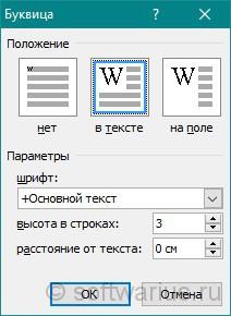 word. Параметры буквицы
