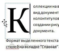 word Выделяем буквицу