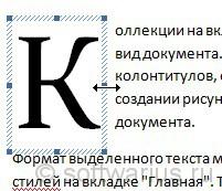 word Буквица с активной рамкой