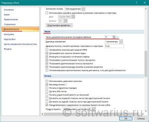 Дополнительно - Число документов в списке последних файлов (Word, Excel)