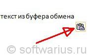 Назойливая иконка параметров вставки в Word